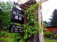 ランチ【MEON農苑】 - へなちょこおばんざい