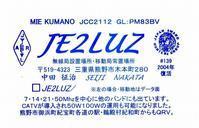 熊野の旅ブログと全国の無線仲間 - LUZの熊野古道案内