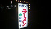 満腹中枢崩壊(汗)薩摩っ子@天神橋筋6丁目 - スカパラ@神戸 美味しい関西 メチャエエで!!
