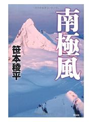 【読書】南極風 / 笹本稜平 - ワカバノキモチ 朝暮日記