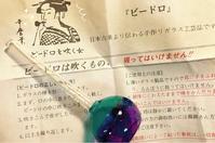 決して吸ってはならない「ビードロ」の恐怖ふたたび! - maki+saegusa