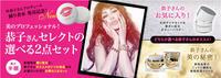 ダイヤモンドパフューム発売記念!恭子さんセレクトの香水特別セットが23日より限定発売いたします。 - D.if story