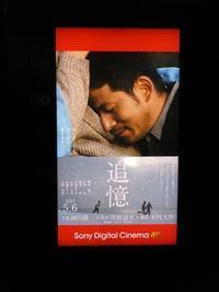 【映画追憶】 - お散歩アルバム・・穏やかな晩秋