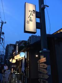 ほぼ新宿のれん街♪ イタリアンバル アズーロ520 - 気持ちのいい場所