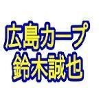 #1鈴木誠也(広島カープ・外野手) - ジョニーがゆく.com