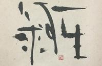 雨…からの      「求」 - 筆文字・商業書道・今日の一文字・書画作品<札幌描き屋工山>