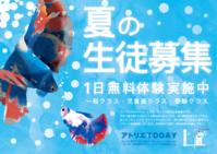 ただいま全クラス夏の生徒募集中! - 大阪の絵画教室|アトリエTODAY