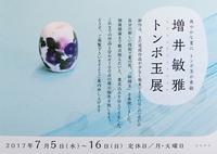 おおつき庵増井敏雅トンボ玉展開催 - とんぼ玉・glassbeads blog
