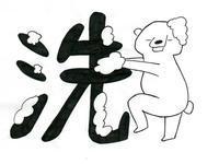 本日のイラスト その295(漢字を感じて その14 しろくまが洗っているよ) - hacmotoのフォルダ