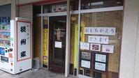からあげ定食(安)摂州家@南茨木 - スカパラ@神戸 美味しい関西 メチャエエで!!