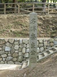 奈良公園【ゆ~き さん】 - あしずり城 本丸