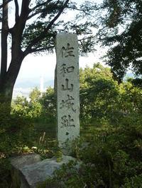 佐和山城【ゆ~き さん】 - あしずり城 本丸