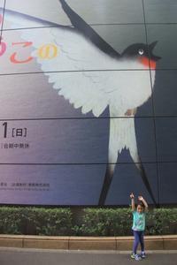 絵本原画展「いもとようこの世界」@上野の森美術館 - La Dolce Vita 1/2