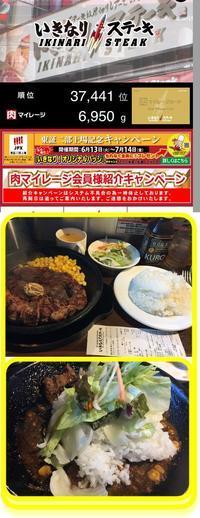 お久しぶり~ね♪「いきなりステーキ」 - アオサンだーjp