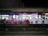 夜の環状線 京橋駅 - B級出張日記