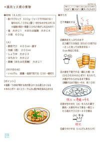 豚肉と大根の煮物 - 荒木のりこnori★nori★kitchen(ノリノリキッチン)