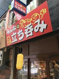 2017年6月 姫路飲み歩き その1みんなの立ち呑み - のんびりいこうやぁ 2
