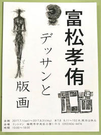 富松孝侑デッサンと版画展 - ラントマン アトリエ通信