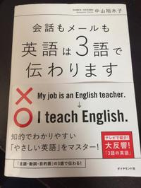 英語は3語で伝わります - おもろかったら、ええねん