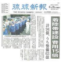 経費15倍 - 憲法改正反対!国際法違反の現行憲法凍結!大日本帝国憲法再生!