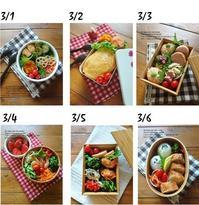 2017年3月のお弁当一覧を作りました♪ - YUKA'sレシピ♪