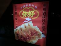 ニイハオ 別館 @蒲田 - アルさんのつまみ食い2