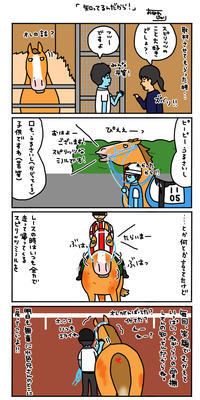 スピリッツミノルが宝塚記念にくーーるーーーー - おがわじゅりの馬房