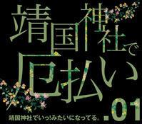 靖国神社で厄払い - お料理王国6  -Cooking Kingdom6-
