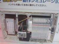 感震機能付き分電盤を見てきました - 新丸子の不動産屋、 マンション管理士です