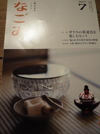 津坂陽介・久保裕子ガラス二人展4 - うつわshizenブログ