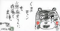 小林麻央さんに感謝し、ご冥福をお祈りする - 前田画楽堂本舗