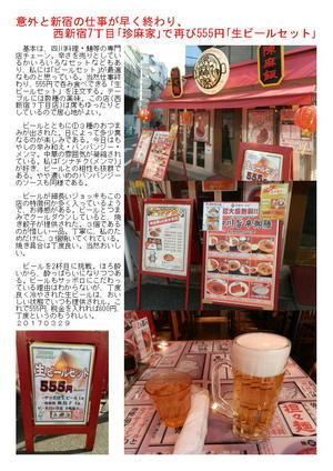 意外と新宿の仕事が早く終わり、西新宿7丁目「珍麻家」で再び555円「生ビールセット」