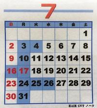 H29年7月の当店、理容室の定休日 - 金沢市 床屋/理容室「ヘアーカット ノハラ ブログ」 〜メンズカットはオシャレな当店で〜