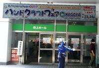 ハンドクラフトフェアinNAGOYA - 吉見製作所 OFFICIAL BLOG