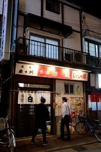 じゃじゃ麺 - 写心食堂