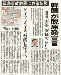 韓国が脱原発宣言大統領「安全、安価でない」福島事故教訓に政策転換/東京新聞 - 瀬戸の風