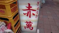 神戸餃子は味噌ダレが最高!!赤萬@三宮 - スカパラ@神戸 美味しい関西 メチャエエで!!