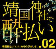 靖国神社グルメ! - お料理王国6  -Cooking Kingdom6-