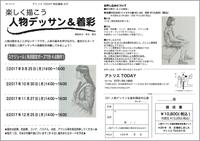 特別講座「楽しく描こう人物デッサン&着彩」参加者募集のお知らせ - 大阪の絵画教室 アトリエTODAY