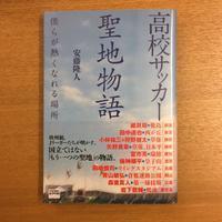 安藤隆人「高校サッカー聖地物語」 - 湘南☆浪漫