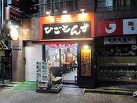 「ひごもんず西荻窪店」でラーメン(麺大盛)♪89 - 冒険家ズリサン