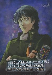 AUDIO BOOK『銀河英雄伝説ーユリアンのイゼルローン日記ー』1 - 【徒然なるままに・・・】