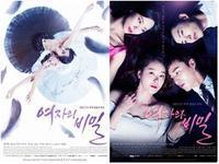 女の秘密 - 韓国俳優DATABASE