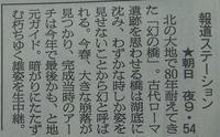 本日(6/28)の北海道観光ニュース-タウシュベツで朝日のメディアミックス戦略 - SEのための心理相談室