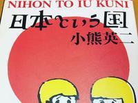 読書29.  日本という国 30.アナスタシア - すでにあたらしい世界へ☆もんもく日記2