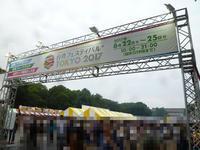 台湾フェスティバル(R)TOKYO2017 - 池袋うまうま日記。