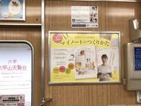 ■今週、毎日、阪急電車の中にいます^^@マイノートのつくりかた■ - OURHOME