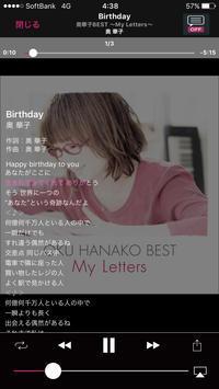 Birthday   /    奥華子 - つぶやき、ぼやき、ノロケ。3