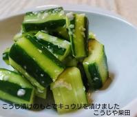 キュウリが美味しくいただけるこうじ漬けのもと - おお!味噌便り 飛騨高山のお味噌屋のブログ