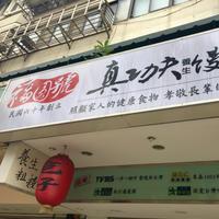 福圓號の饅頭と六順豆花と寂れた食器屋さん - まいにちがにちようびー全てが薄っぺらい、いもこの毎日ー